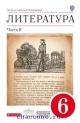 Литература 6 кл. Учебник-хрестоматия в 2х частях часть 2я